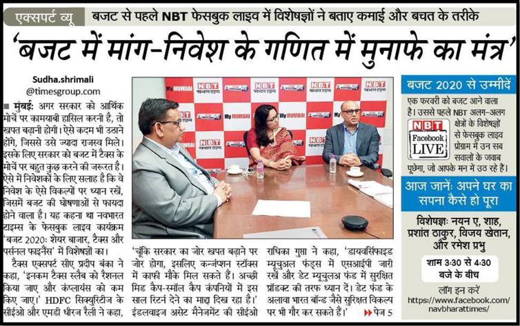 CA Pradeep Banka discussing with Navbharat Times on Budget 2020